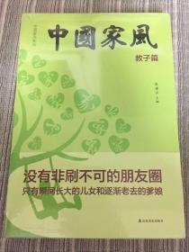 中国家风(教子篇)/中国家风系列