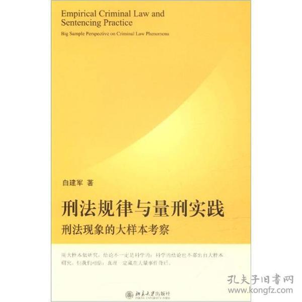 9787301192771刑法规律与量刑实践:刑法现象的大样本考察