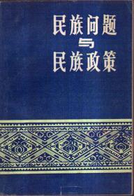 民族问题与民族政策(馆藏书)