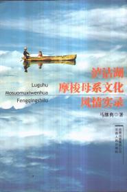 泸沽湖摩梭母系文化风情实录