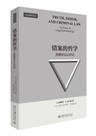 XF- 错误的哲学:刑事诉讼认识论
