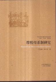 当代中国人类学民族学文库 摩梭母系制研究