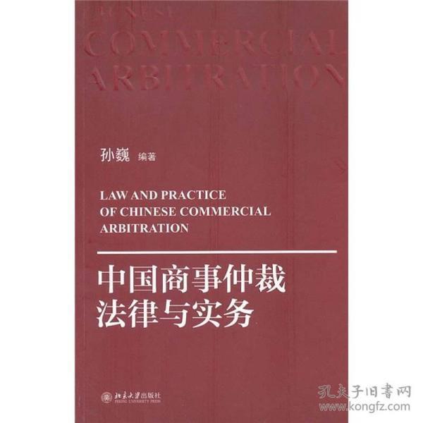 9787301193594中国商事仲裁法律与实务