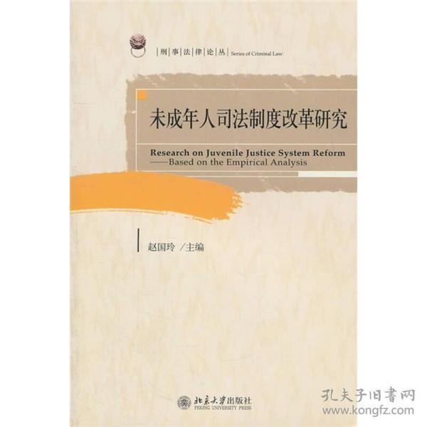 9787301193822刑事法律论丛—未成年人司法制度改革研究
