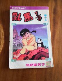 卡通漫画小32K:乱马(15)  高桥留美子