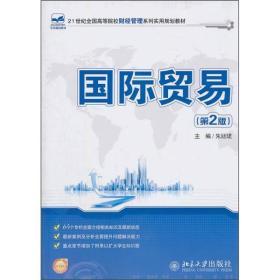 国际贸易(第2版)/21世纪全国高等院校财经管理系列实用规划教材