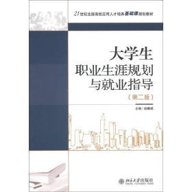 【正版 非二手 未翻閱】大學生職業生涯規劃與就業指導(第二版)