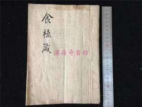 安政三年向荣堂山人抄本《食禄箴》1册全。1856年写。