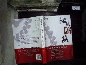 心路医路(呼吸分册) ;