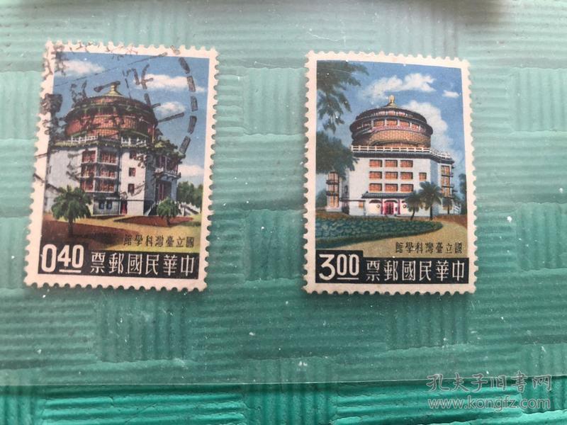 普97专11国立台湾科学馆