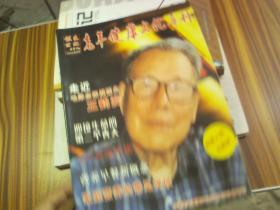 《创刊号》老年健康文化导刊 2005年