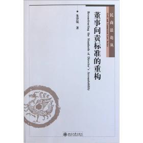 9787301194768董事问责标准的重构