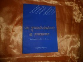 藏文版《佛教四宗概论》
