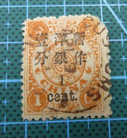 """大清国邮政局--慈禧寿辰纪念邮票--壹分--加盖""""暂作洋银壹分""""旧票"""
