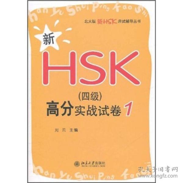 9787301195512新HSK(4级)高分实战试卷1