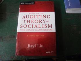 中国审计学;Study on the Auditing Theory of Socialism with Chinese Characteristics, Revised Edition