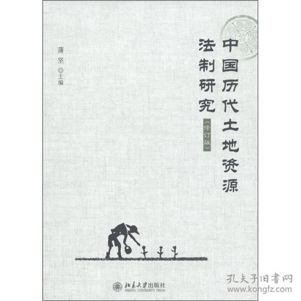 9787301196045中国历代土地资源法制研究(修订版)