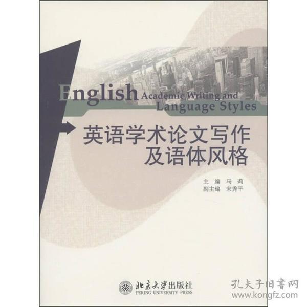 9787301196205英语学术论文写作及语体风格