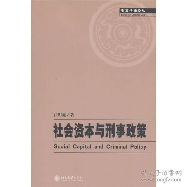 9787301196212社会资本与刑事政策