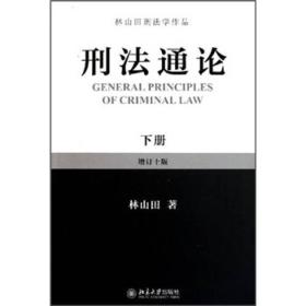 9787301196243刑法通论(下册)