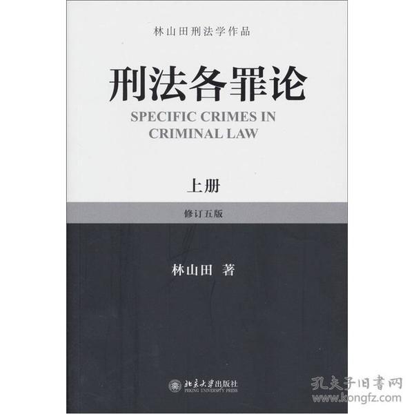 9787301196250刑法名罪论-上册-修订五版
