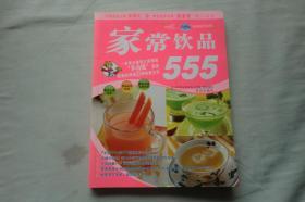 家常饮品555