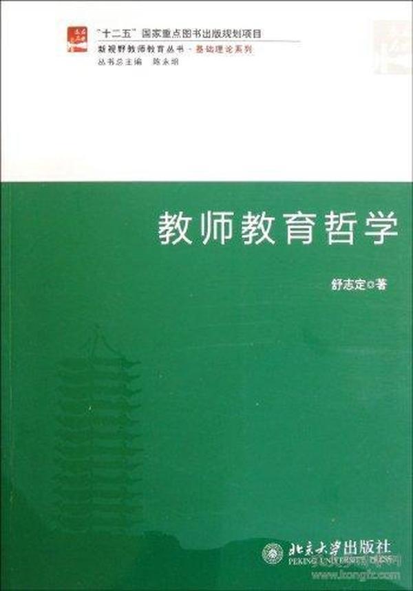 9787301196434教师教育哲学