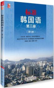 标准韩国语 第三册 (第五版)(韩语)