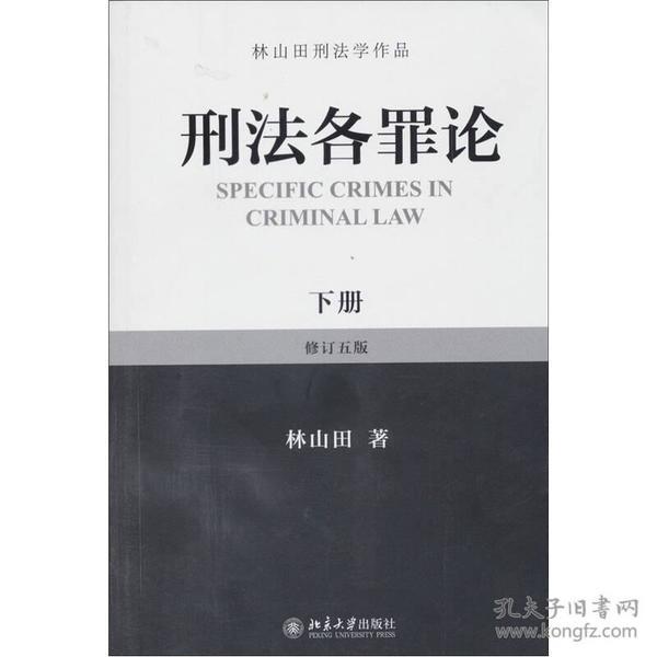 9787301196502刑法各罪论-下册-修订五版