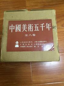 中国美术五千年----全八卷