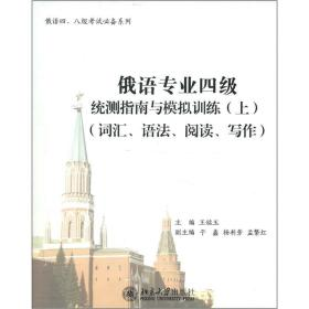 俄语专业四级统测指南与模拟训练(上)(词汇、语法、阅读、写作)