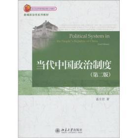 9787301196885当代中国政治制度(第二版)
