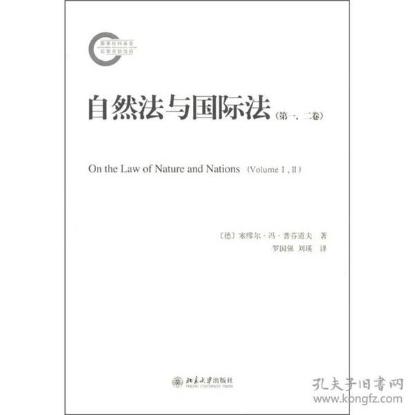 9787301197301自然法与国际法(第一、二卷)