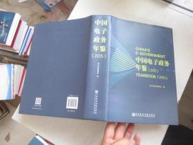 中国电子政务年鉴2015 正版