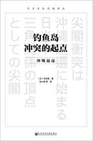 《钓鱼岛冲突的起点:冲绳返还》