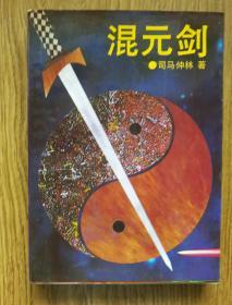 混元剑 司马仲林著 1992年一版一印仅8000册