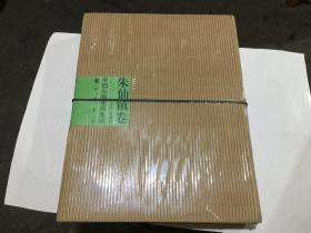 中国木版年画集成 朱仙镇卷 (全新未开封)