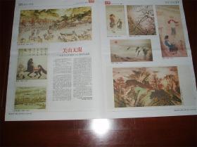 关山无限-纪念关山月诞辰105周年作品展,《山乡冬忙图》,《鞭马图》,《铁蹄下的孤寡》,《纺线图》,《九十年代第一春》,