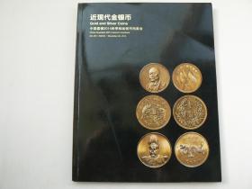 中国嘉德2014秋拍,近现代金银币