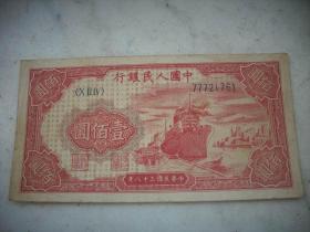 1949年一版【红轮船】壹佰圆!前面豹子号【777】!保真