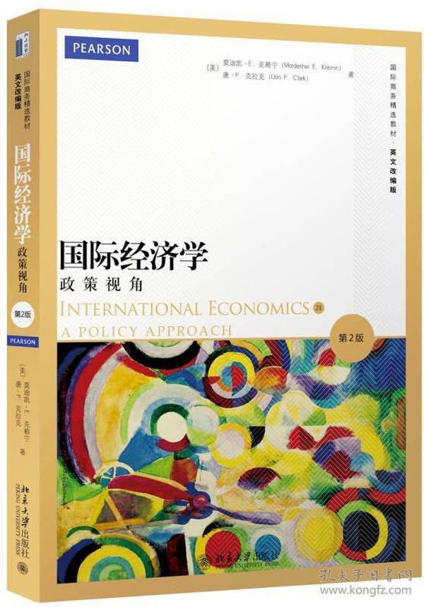 国际经济学:政策视角(第2版)(英文版)