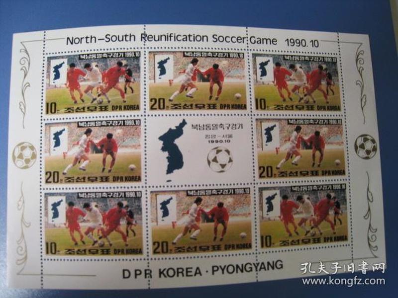 朝鲜足球小版张