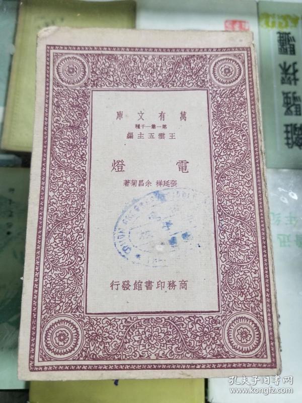 万有文库--电灯(民国二十二年初版)