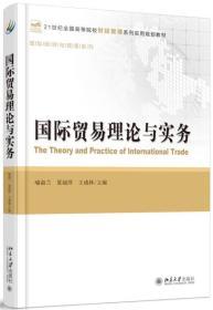 *国际贸易理论与实务