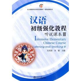 Peking University Edition Undergraduate Chinese Textbooks and Language Skills Series: Elementary Chinese Intensive Course (3) (1 MP3 CD included)