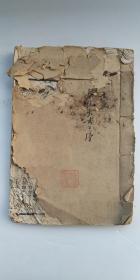 《经史百家序录 春秋大事表序》一册全,盖有藏书印