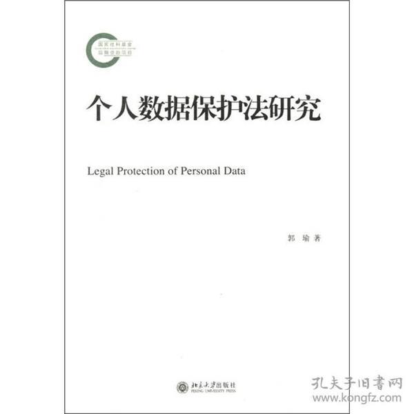 9787301198315个人数据保护法研究