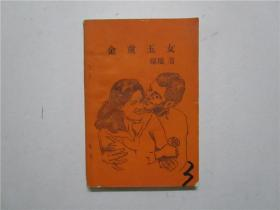 1980年内地翻印精美出版社版本《金童玉女》(琼瑶著)