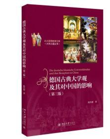 XF- 德国古典大学观及其对中国的影响(第三版)
