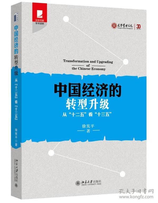 """中国经济的转型升级:从""""十二五""""看""""十三五"""""""